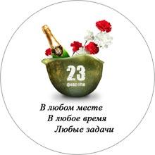 сувениры на 23 февраля