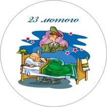 магниты на 23 февраля изготовление сувениров