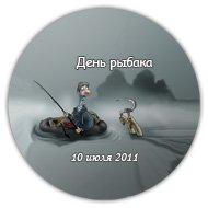 день рибалки, подарунок