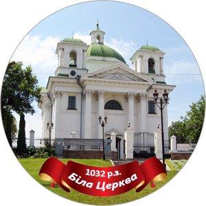 Сувенирные магниты с изображением Белой Церкви