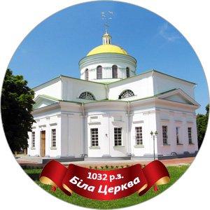 сувениры с видами города Белая Церковь