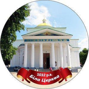 преображенский собор белая церковь магнит сувенир