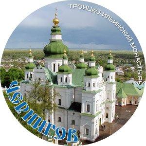 троицко ильинский монастырь чернигов сувенир