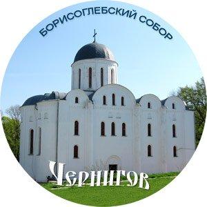 борисоглебский собор чернигов сувенир магнит