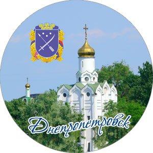 Сувениры Днепропетровск