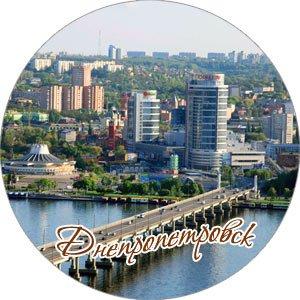 Сувенирные магниты - Днепропетровск