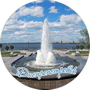 Сувенирные магниты с Днепропетровском