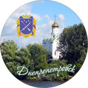 сувениры оптом в днепропетровске