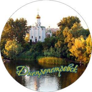 днепропетровск купить сувениры