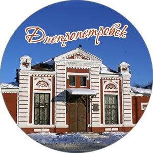 магниты на холодильник днепропетровск театр