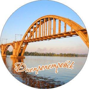 магниты на холодильник днепропетровск мост