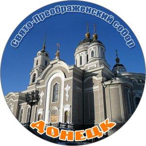 свято преображенский собор донецк