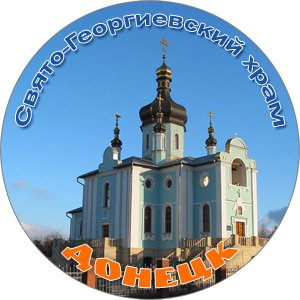 свято георгиевский храм в донецке