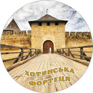 хотинська фортеця магніти сувеніри