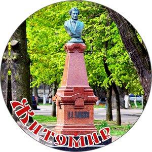 памятник пушкину в житомире сувенирный магнит