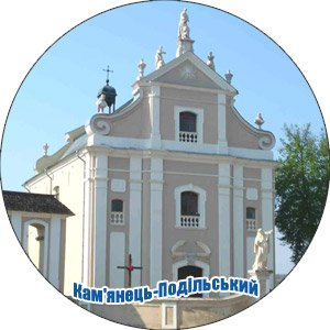 сувениры Каменец-Подольский