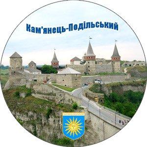 сувеніри Кам_янець-Подільський, магніти