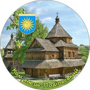 Кам'янець-Подільський сувенирные магниты
