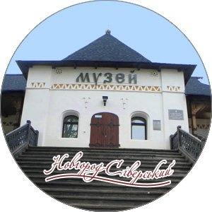 Магнитики с Новгород-Северским