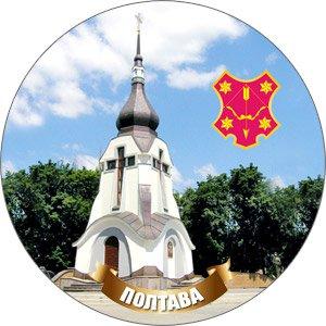 Сувенирные магниты Полтава