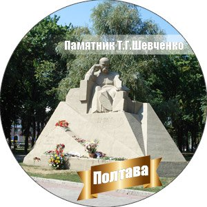 памятник Шевченку в полтаве