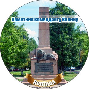 памятник коменданту келину в полтаве