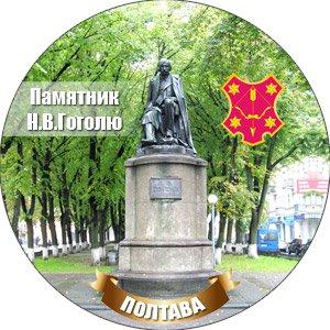 памятник гоголю в полтаве