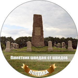 памятник шведам от шведов магнит сувенир