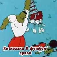 Серия мультфильмов Козаки