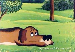 Жил-был пёс мультфильм сувенир