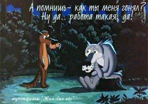 Жил-был пёс волк и пес