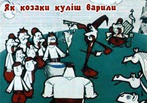 магниты козаки