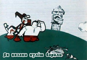 магніти козаки