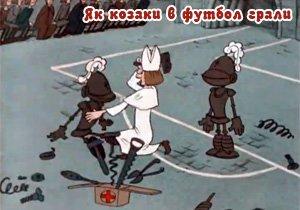 как казаки в футбол играли магниты